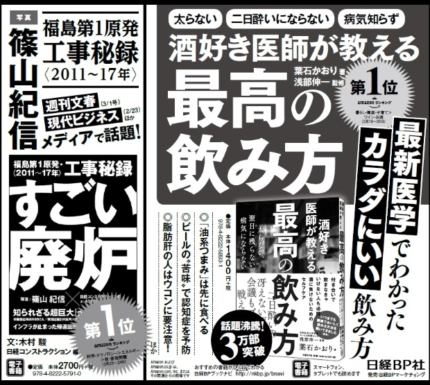 2018年3月6日 朝日新聞 朝刊