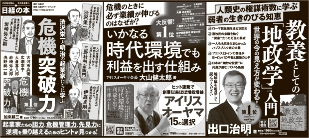 2021年3月9日 朝日新聞 朝刊