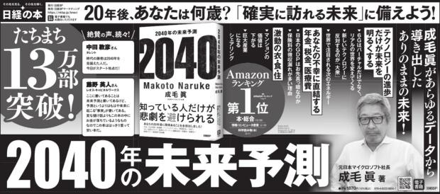 2021年3月10日 毎日新聞 朝刊