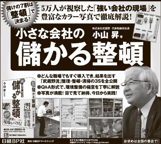 2017年3月13日掲載 日本経済新聞 朝刊