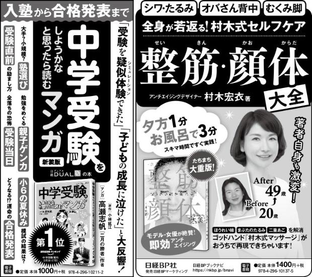 2019年3月12日 読売新聞 朝刊