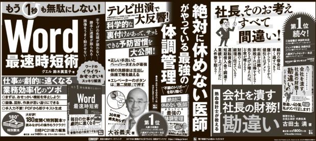 2020年3月15日 日本経済新聞 朝刊