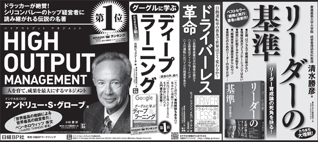 2017年3月16日掲載 日本経済新聞 朝刊