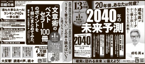 2021年3月16日 朝日新聞 朝刊