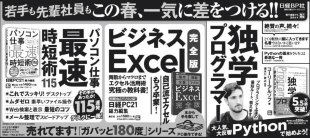 2019年3月19日 日本経済新聞 朝刊
