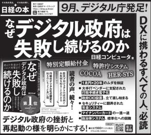 2021年3月21日 日本経済新聞 朝刊