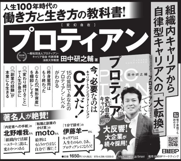 2021年3月23日 日本経済新聞 朝刊