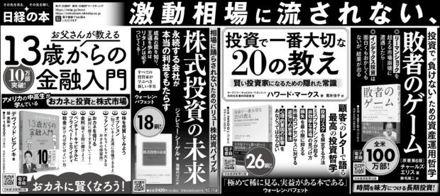 2021年3月20日 日本経済新聞 朝刊