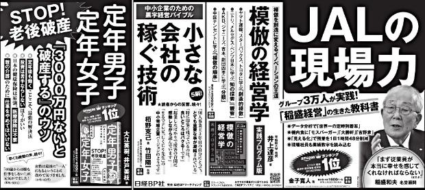 2017年3月25日掲載 日本経済新聞 朝刊