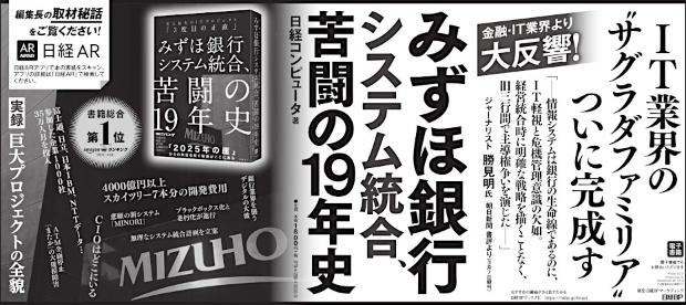 2020年3月25日 日本経済新聞 朝刊