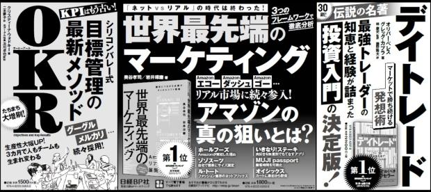 2018年3月27日 日本経済新聞 朝刊