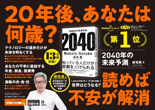 2021年3月29日~4月4日掲出 JR東日本 電車内広告