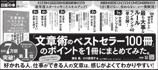 2021年4月4日 日本経済新聞 朝刊