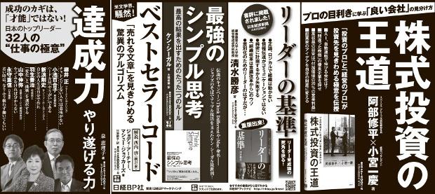 2017年4月4日掲載 日本経済新聞 朝刊