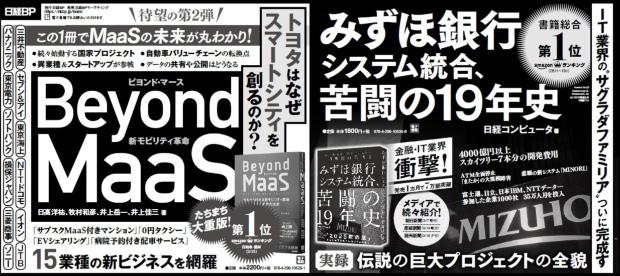 2020年4月4日 日本経済新聞 朝刊