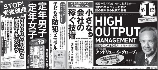 2017年4月5日掲載 読売新聞 朝刊