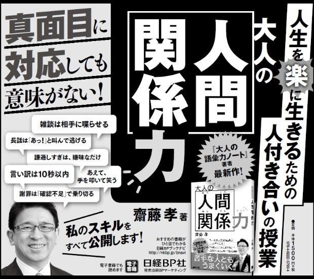 2018年4月7日 読売新聞 朝刊