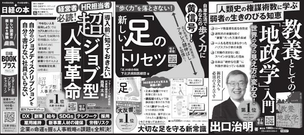 2021年4月10日 日本経済新聞 朝刊