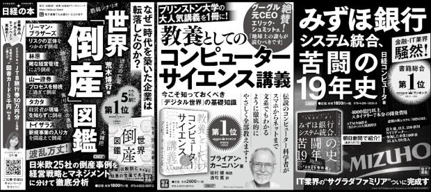 2020年4月10日 日本経済新聞 朝刊
