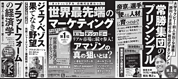 2018年4月13日 日本経済新聞 朝刊