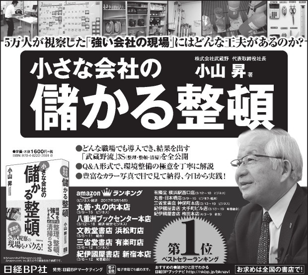 2017年4月14日掲載 日本経済新聞 朝刊