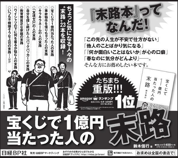 2017年4月16日掲載 読売新聞 朝刊