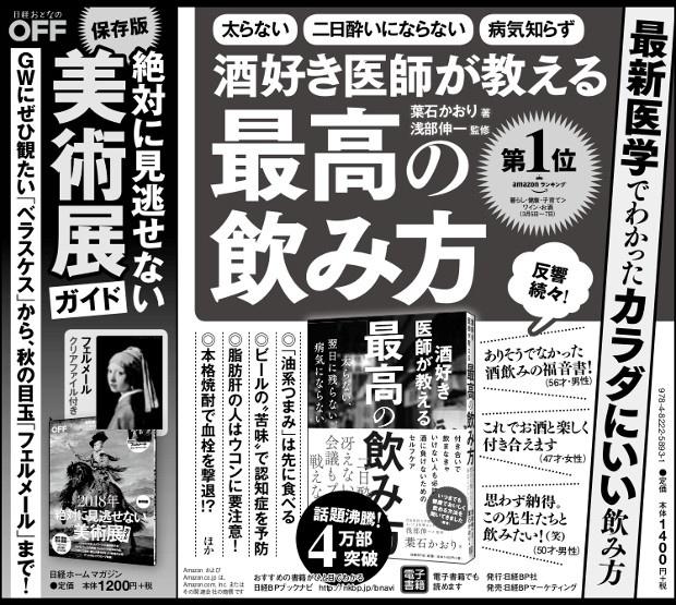 2018年4月14日 朝日新聞 朝刊