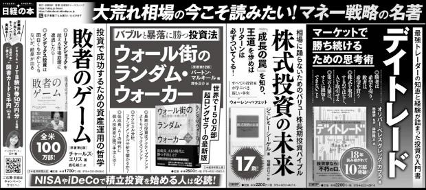 2020年4月15日 日本経済新聞 朝刊