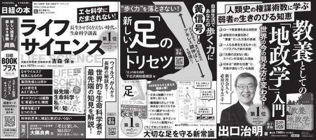 2021年4月15日 朝日新聞 朝刊