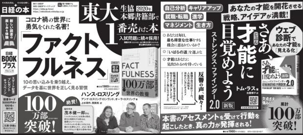 2021年4月17日 日本経済新聞 朝刊