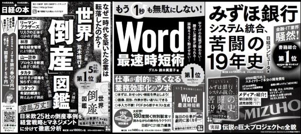 2020年4月19日/4月22日 日本経済新聞 朝刊