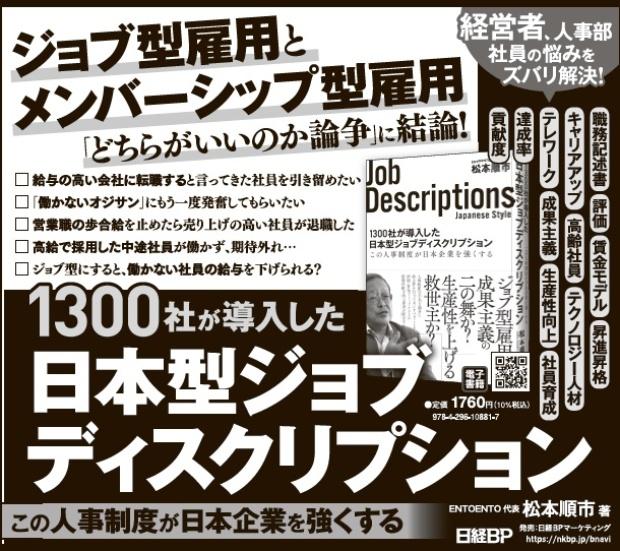 2021年4月21日 日本経済新聞 朝刊