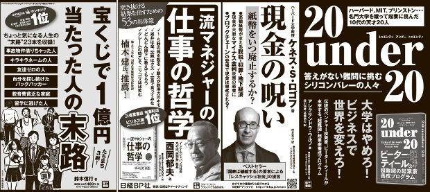 2017年4月23日掲載 日本経済新聞 朝刊