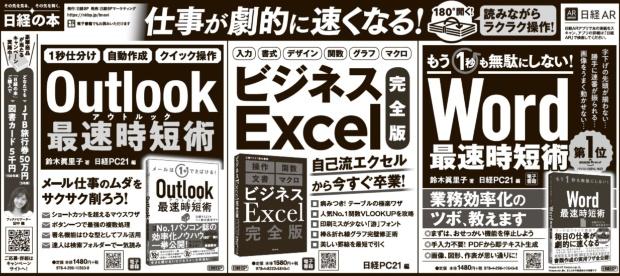2020年4月21日 日本経済新聞 朝刊