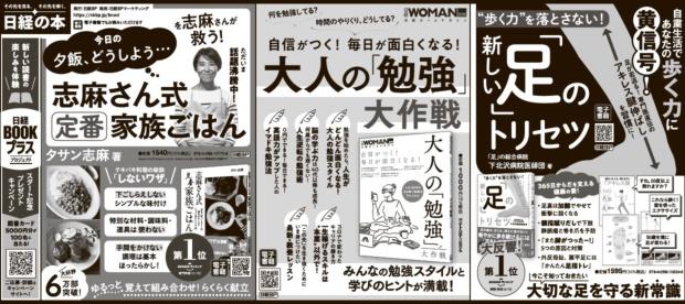 2021年4月21日 朝日新聞 朝刊