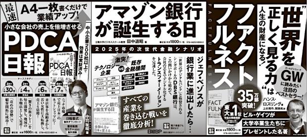 2019年4月23日 日本経済新聞 朝刊