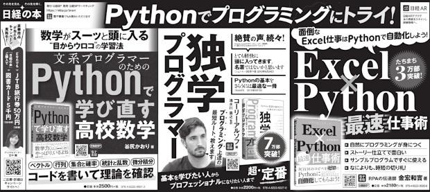 2020年4月23日 日本経済新聞 朝刊