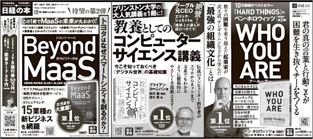 2020年4月24日/5月1日 日本経済新聞 朝刊