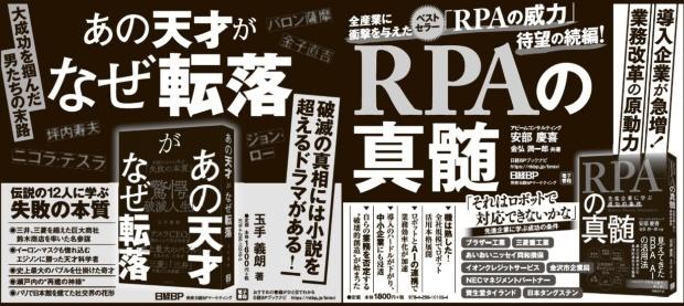 2019年4月28日 日本経済新聞 朝刊