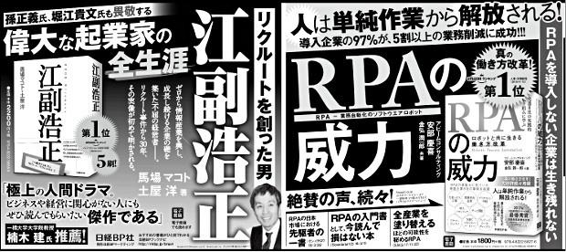 2018年5月3日 日本経済新聞 朝刊