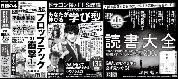 2021年4月27日 日本経済新聞 朝刊