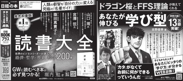 2021年4月27日 読売新聞 朝刊