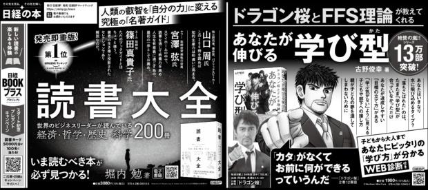 2021年5月2日 日本経済新聞 朝刊