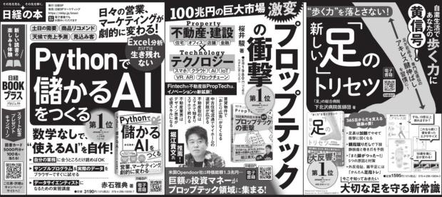2021年5月9日 日本経済新聞 朝刊