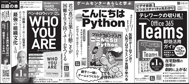 2020年5月13日/5月5日 日本経済新聞 朝刊