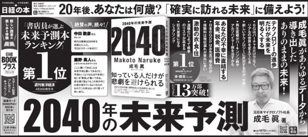 2021年5月8日 日本経済新聞 朝刊