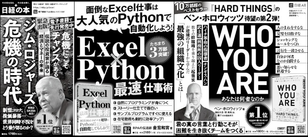 2020年5月15日/5月12日 日本経済新聞 朝刊