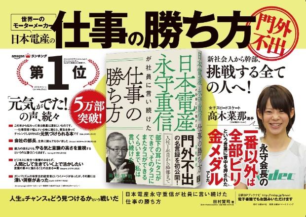 2018年5月7日~13日掲出 JR東日本 電車内広告