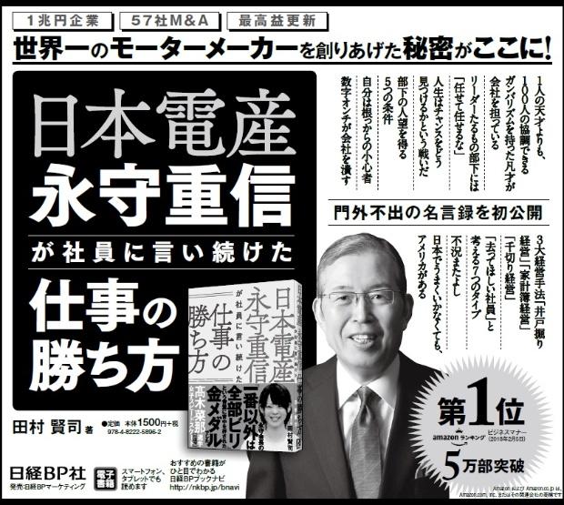 2018年5月9日 朝日新聞 朝刊
