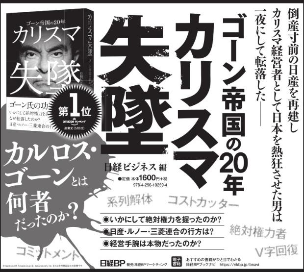 2019年5月13日 朝日新聞 朝刊